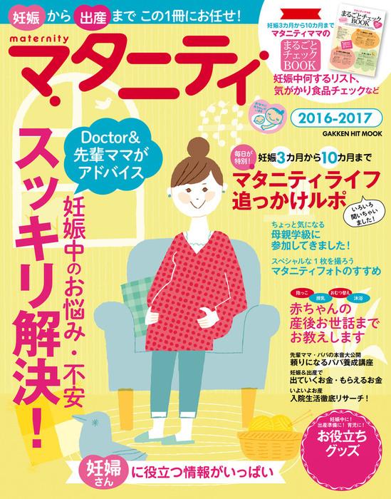 マタニティ2016-2017拡大写真
