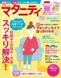 マタニティ2016-2017-電子書籍