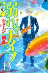 溺れるナイフ(13)-電子書籍