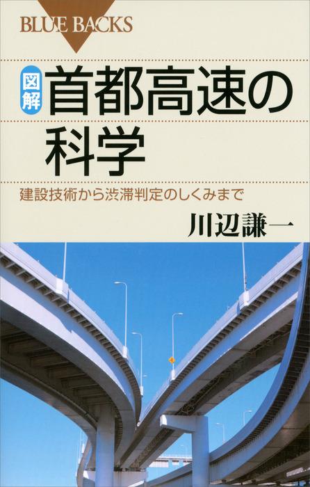 図解 首都高速の科学 建設技術から渋滞判定のしくみまで-電子書籍-拡大画像