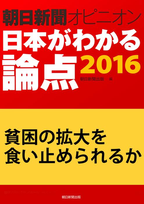 貧困の拡大を食い止められるか(朝日新聞オピニオン 日本がわかる論点2016)-電子書籍-拡大画像