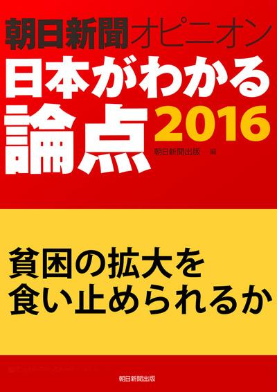 貧困の拡大を食い止められるか(朝日新聞オピニオン 日本がわかる論点2016)-電子書籍