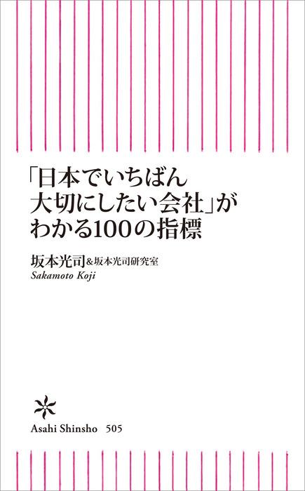 「日本でいちばん大切にしたい会社」がわかる100の指標拡大写真