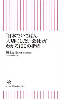 「日本でいちばん大切にしたい会社」がわかる100の指標-電子書籍