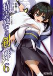 精霊使いの剣舞 6-電子書籍