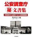 公安調査庁マル秘文書集 : 市民団体をも監視するCIA型情報機関-電子書籍