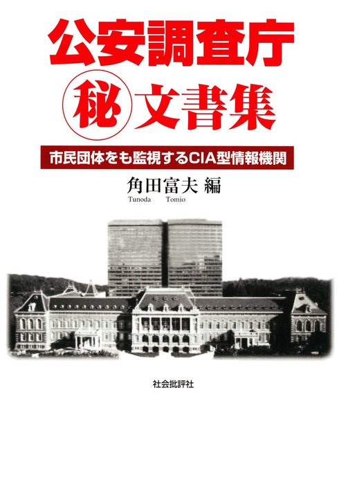 公安調査庁マル秘文書集 : 市民団体をも監視するCIA型情報機関拡大写真