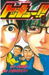 トッキュー!!(8)-電子書籍