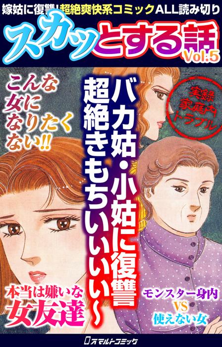 スカッとする話 Vol.5拡大写真