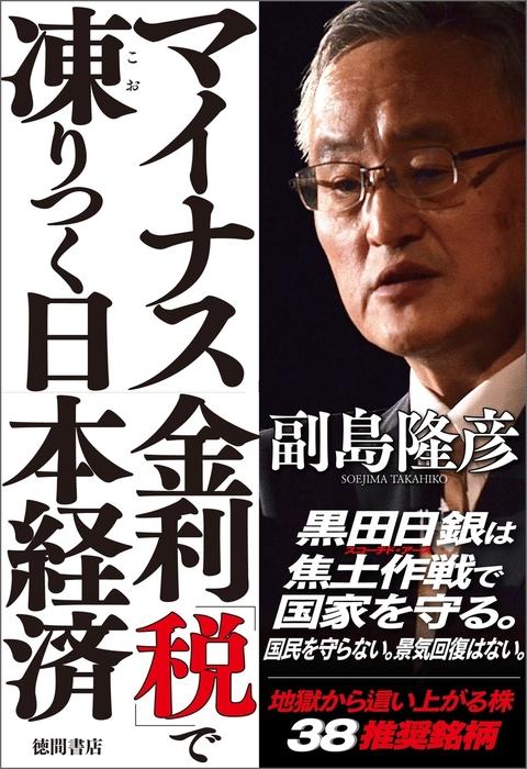 マイナス金利「税」で凍りつく日本経済-電子書籍-拡大画像