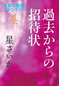 過去からの招待状~迷宮の冒険ファンタジー4~-電子書籍