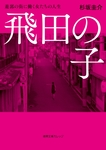 飛田の子 遊郭の街に働く女たちの人生-電子書籍