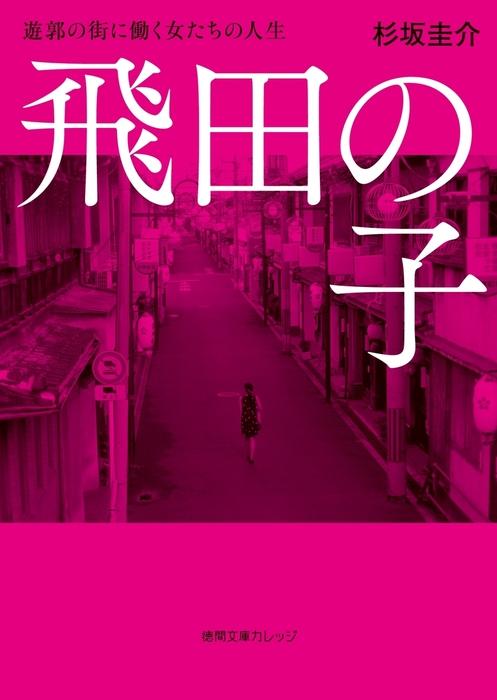 飛田の子 遊郭の街に働く女たちの人生拡大写真