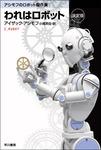 われはロボット〔決定版〕-電子書籍