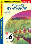 地球の歩き方 C11 オーストラリア 2016-2017 【分冊】 6 アデレードと南オーストラリア州-電子書籍