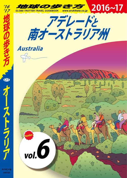 地球の歩き方 C11 オーストラリア 2016-2017 【分冊】 6 アデレードと南オーストラリア州拡大写真