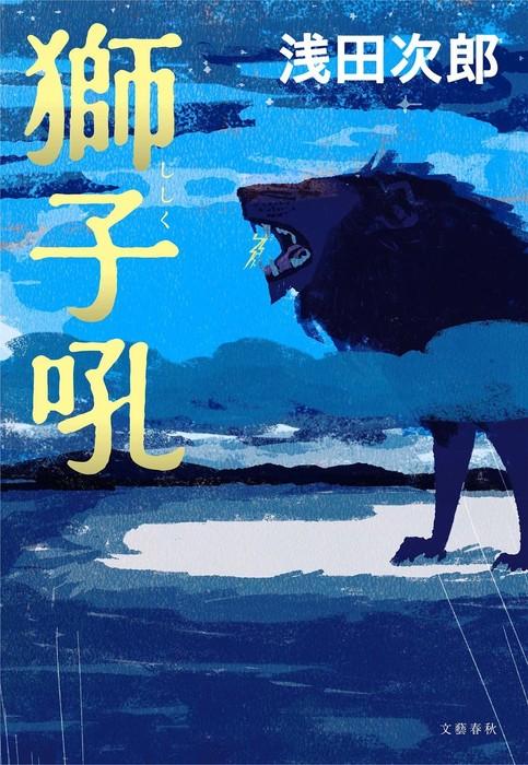 獅子吼-電子書籍-拡大画像