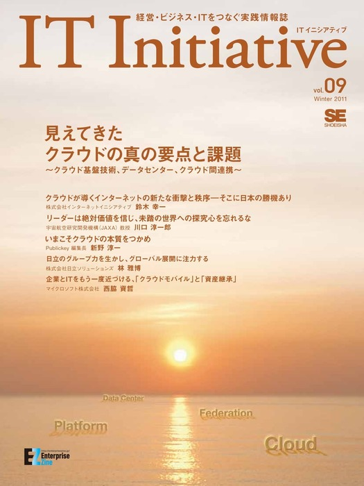 IT Initiative Vol.09拡大写真