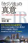 「カジノ法」の真意 「IR」が観光立国と地方創生を推進する-電子書籍