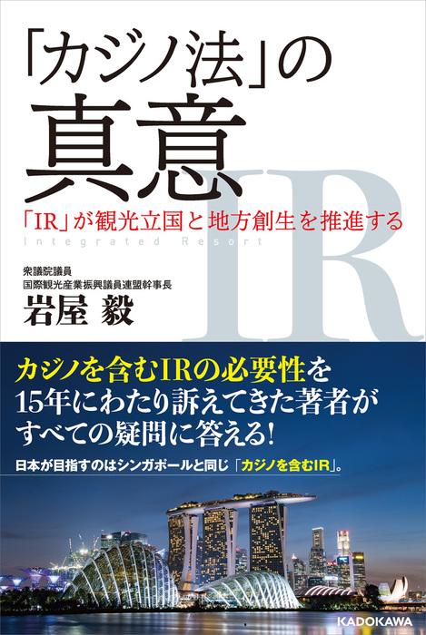 「カジノ法」の真意 「IR」が観光立国と地方創生を推進する拡大写真