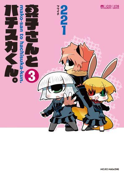真子さんとハチスカくん。(3巻)-電子書籍