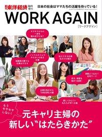 週刊東洋経済臨時増刊 WORK AGAIN