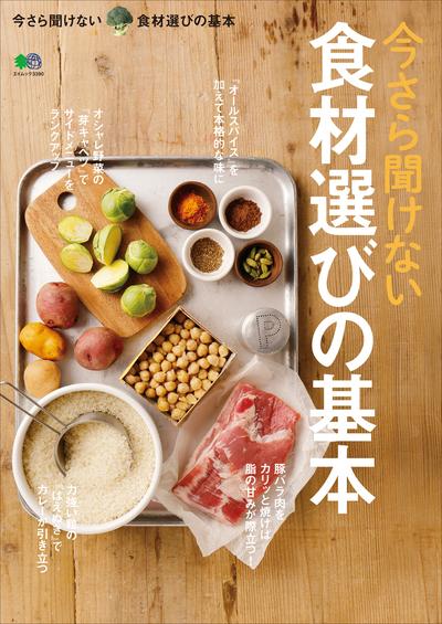 今さら聞けない食材選びの基本-電子書籍