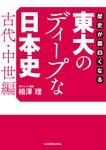 歴史が面白くなる 東大のディープな日本史【古代・中世編】-電子書籍