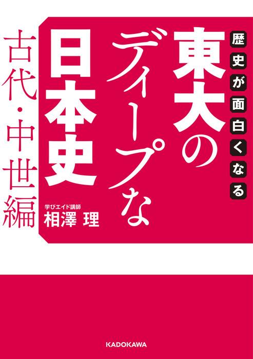 歴史が面白くなる 東大のディープな日本史【古代・中世編】拡大写真