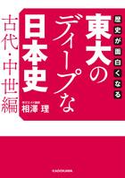 歴史が面白くなる 東大のディープな日本史(中経の文庫)
