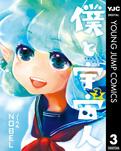 僕と宇宙人 3-電子書籍
