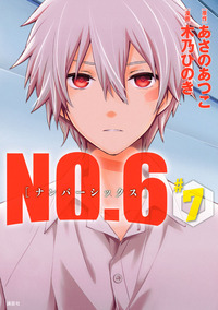 NO.6 [ナンバーシックス](7)