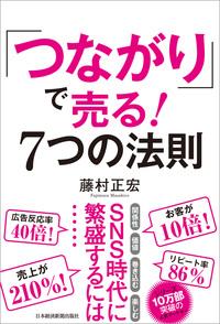 「つながり」で売る! 7つの法則-電子書籍
