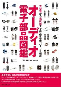 オーディオ電子部品図鑑-電子書籍