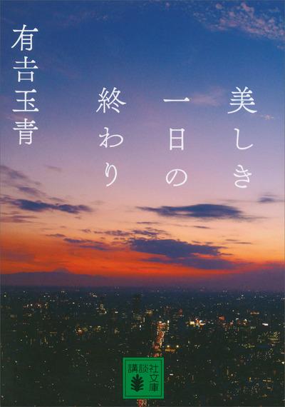 美しき一日の終わり-電子書籍