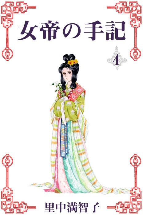 女帝の手記 4巻拡大写真