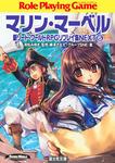 新ソード・ワールドRPGリプレイ集NEXT6 マリン・マーベル-電子書籍