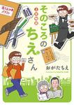 上京物語 そのころのちえさん-電子書籍