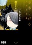 ゲゲゲの鬼太郎 水木しげる漫画大全集(2)-電子書籍