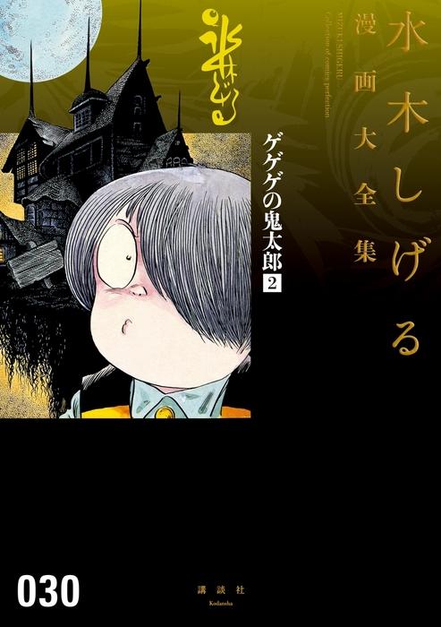 ゲゲゲの鬼太郎 水木しげる漫画大全集(2)拡大写真