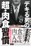デキる男の超・肉食習慣-電子書籍