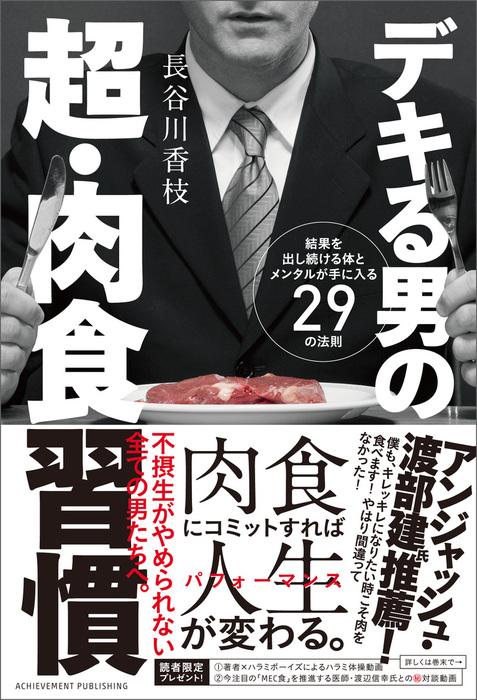 デキる男の超・肉食習慣拡大写真