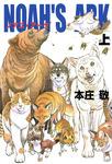 Noah's Ark 1巻-電子書籍