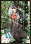 アリスの楽園(1)-電子書籍