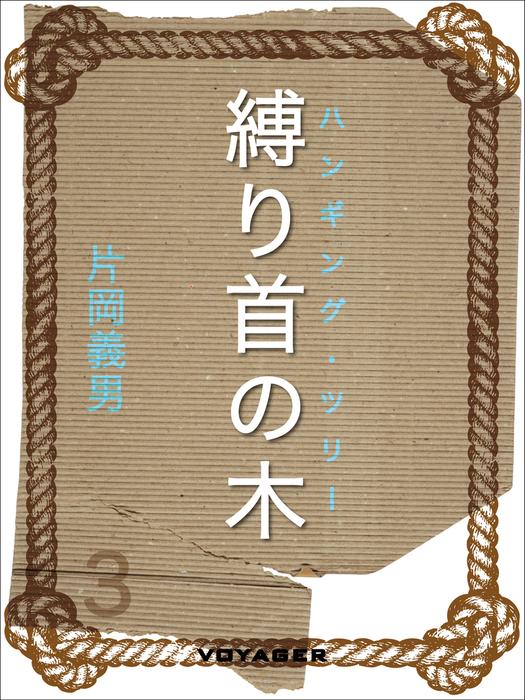 縛り首の木-電子書籍-拡大画像