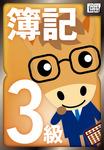 山田真哉の世界一受けたい簿記3級の授業-電子書籍