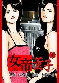 女帝薫子 1