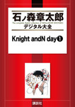 Knight andN day(1)-電子書籍