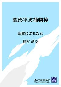 銭形平次捕物控 幽霊にされた女-電子書籍