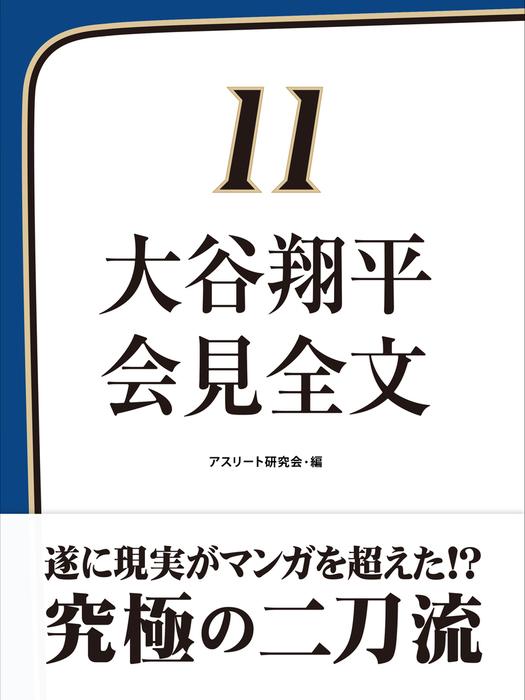 大谷翔平 会見全文拡大写真